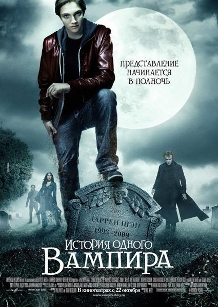 ერთი ვამპირის ისტორია / The Vampire's Assistant (2009) CAMRip